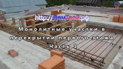 Монолитное перекрытие второго этажа видео