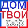 ДомТвой